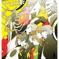 Book Review: Persona 4: Official Design Works